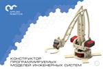 Образовательный набор по механике, мехатронике и робототехнике