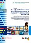 """Программа """"STEM–образование детей дошкольного и младшего школьного возраста"""""""