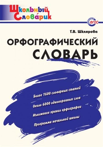 Орфографический словарь. Начальная школа - фото 57698