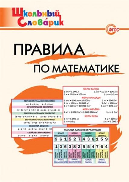 Правила по математике. Начальная школа - фото 57699