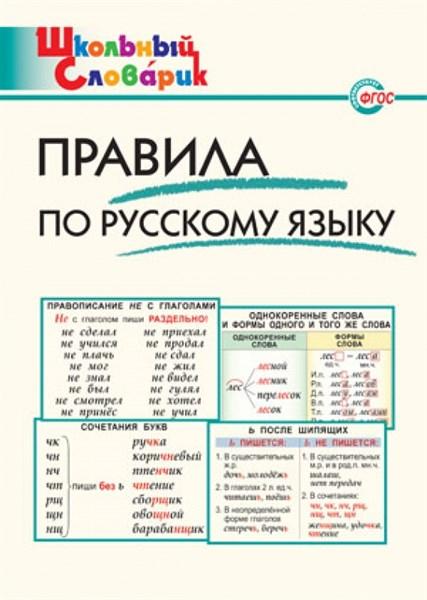 Правила по русскому языку. Начальная школа - фото 57700