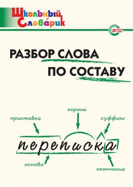 Разбор слова по составу. Начальная школа - фото 57701