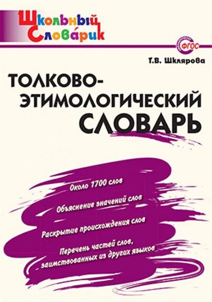 Толково-этимологический словарь. Начальная школа - фото 57702