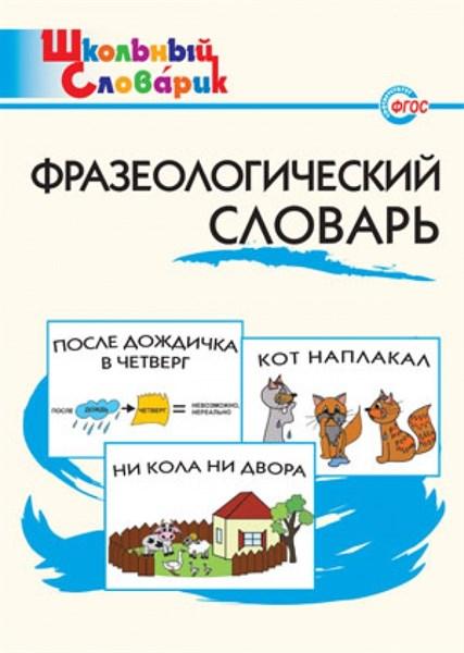 Фразеологический словарь: Занимательные этимологические истории для детей - фото 57703
