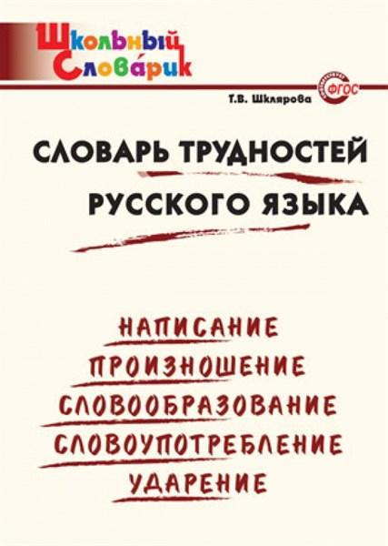 Словарь трудностей русского языка. Начальная школа - фото 57704