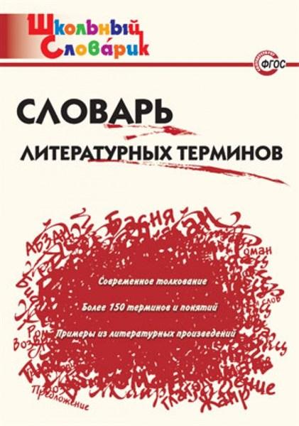 Словарь литературных терминов - фото 57706