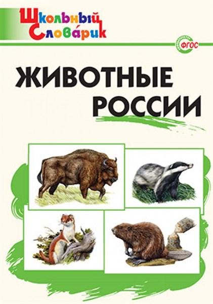 Животные России. Начальная школа - фото 57710
