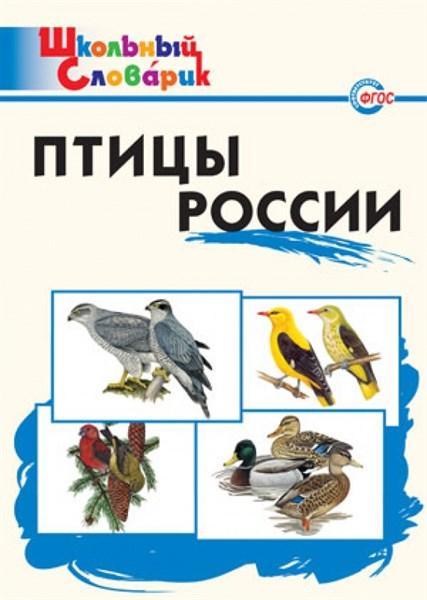 Птицы России. Начальная школа - фото 57712