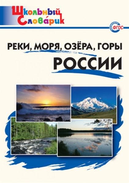 Реки, моря, озёра, горы России: Начальная школа - фото 57713