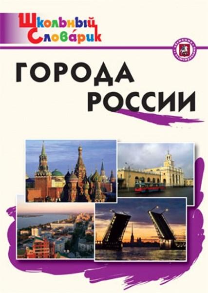 Города России. Начальная школа - фото 57714