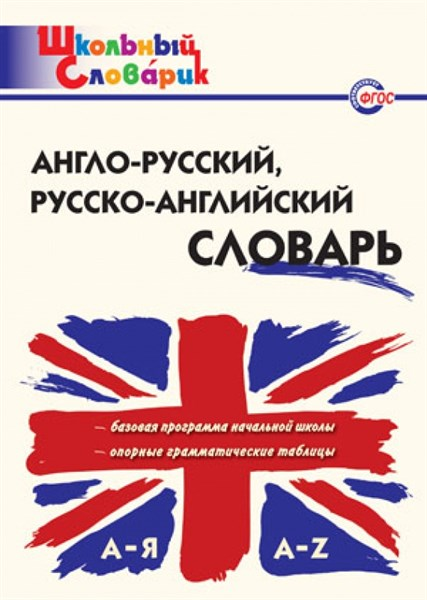 Англо-русский, русско-английский словарь - фото 57715
