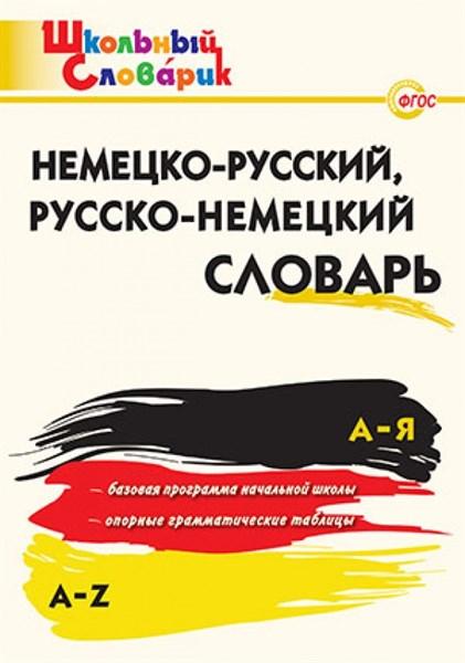 Немецко-русский, русско-немецкий словарь - фото 57716