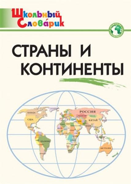 Страны и континенты: Начальная школа - фото 57718
