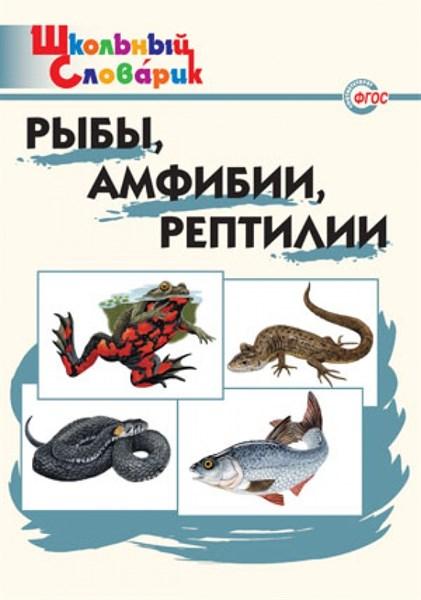 Рыбы, амфибии, рептилии: Начальная школа - фото 57720