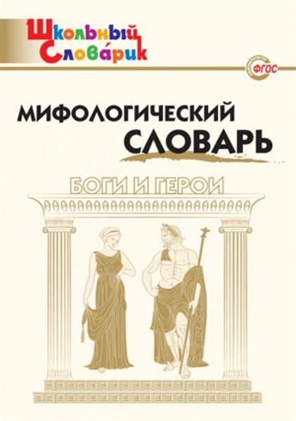 Мифологический словарь. Боги и герои - фото 57721