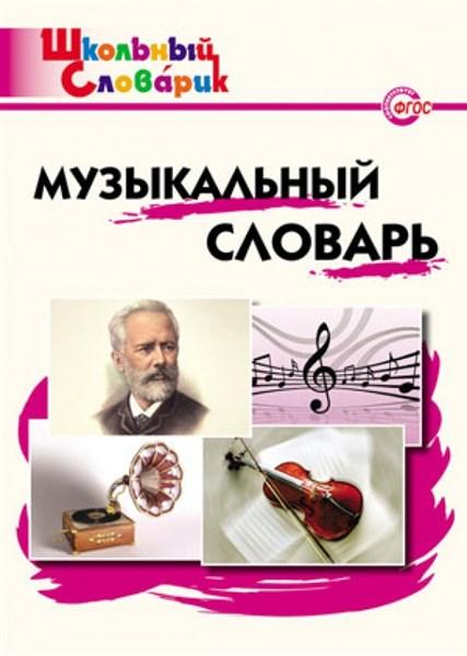 Музыкальный словарь. Начальная школа - фото 57722