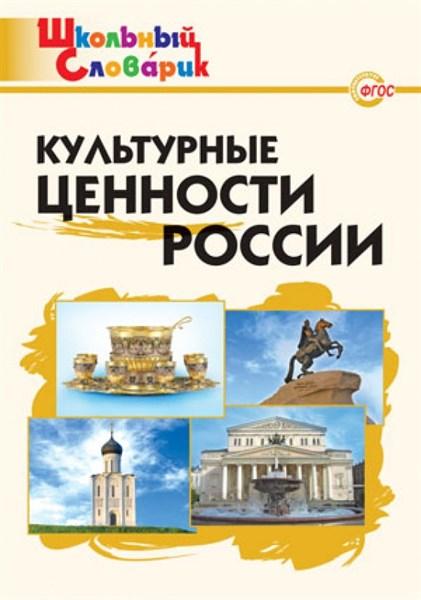 Культурные ценности России. Начальная школа - фото 57723