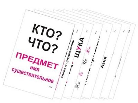 Опорные таблицы по русскому языку 1 класс - фото 57792