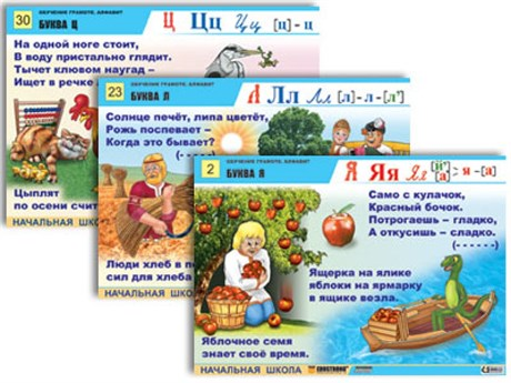 """Комплект таблиц для нач. шк. """"Обучение грамоте. Алфавит в загадках, пословицах"""" (32 таб., А1, лам.) - фото 57795"""