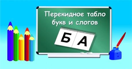 Перекидное табло букв и слогов - фото 57855