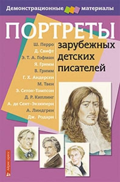 Портреты зарубежных детских писателей с методичкой - фото 57866