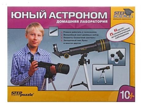 Научный конструктор Юный астроном - фото 57968