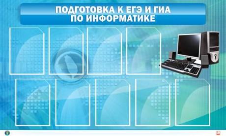 Стенд Подготовка к ЕГЭ и ОГЭ по информатике (9 карм) - фото 57978