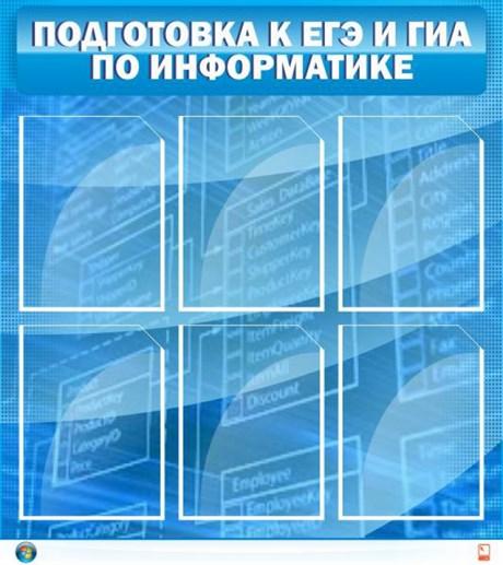 Стенд Подготовка к ЕГЭ и ОГЭ по информатике (6 карм) - фото 57979