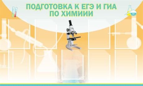 Стенд Подготовка к ЕГЭ и ОГЭ по химии (9 карм) - фото 58056