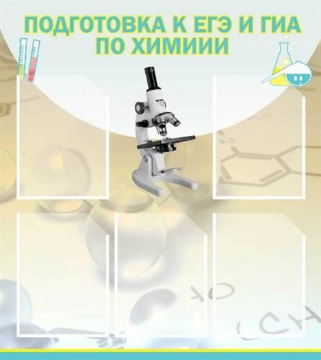 Стенд Подготовка к ЕГЭ и ОГЭ по химии (5 карманов) - фото 58057