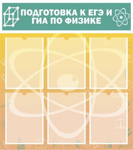 Стенд Подготовка к ЕГЭ и ОГЭ по физике (6 карм) - фото 58270