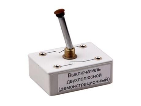 Выключатель двухполюсный (демонстрационный) - фото 58412