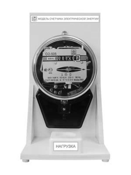 Модель счетчика электрической энергии - фото 58429