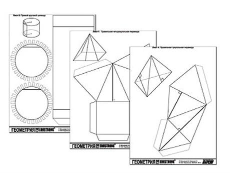Набор моделей для лабораторных работ по стереометрии - фото 58629
