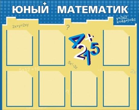 Стенд Юный математик - фото 58630