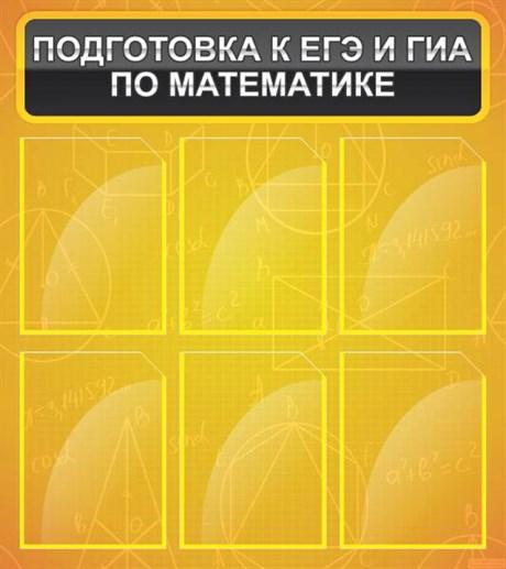 Стенд Подготовка к ЕГЭ и ОГЭ по математике (6 карм) - фото 58632