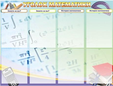 Стенд Уголок математики - фото 58639