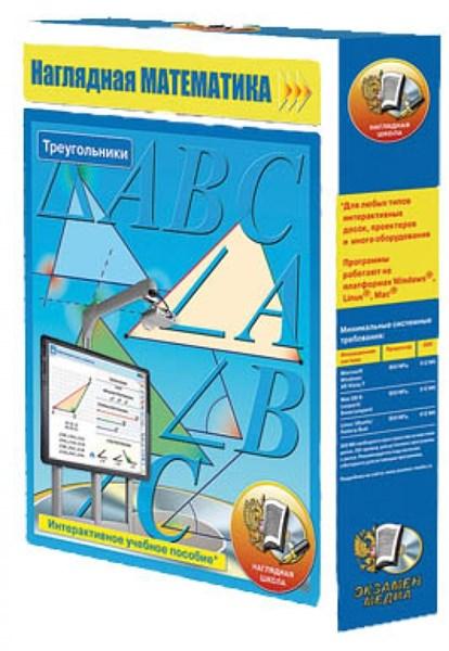 Наглядная математика. Треугольники - фото 58662