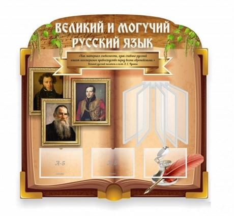 Великий и могучий русский язык, резной стенд с перекидной системой на 5 карманов А4 - фото 58749