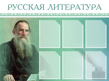 Стенд Русская литература - фото 58762