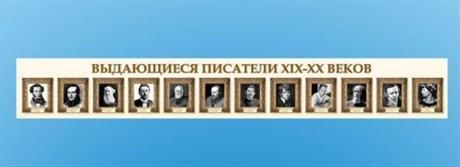 """Стенд-лента """"Выдающиеся русские писатели"""" - фото 58780"""
