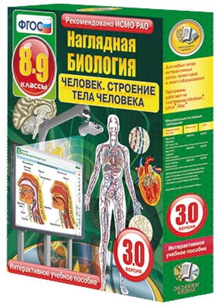 """Интерактивное учебное пособие """"Наглядная биология. 8 - 9 классы. Человек. Строение тела человека"""" - фото 58921"""