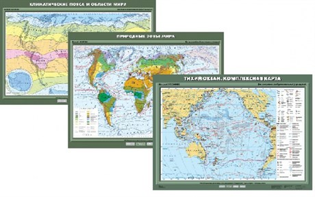 Комплект настенных учебных карт. География материков и океанов 7 класс - фото 59045
