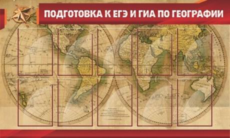 Стенд Подготовка к ЕГЭ и ОГЭ по географии - фото 59058