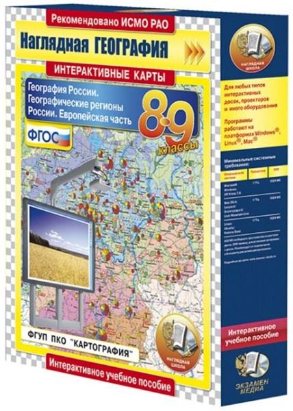 Интерактивные карты по географии.География России 8-9 кл. Географические регионы России. Европейская часть. - фото 59085