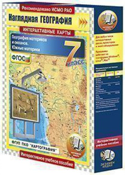 Интерактивные карты по географии.География материков и океанов 7 кл. Южные материки. - фото 59089