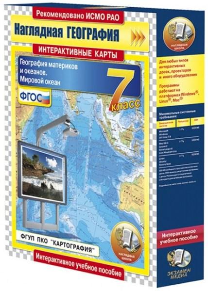Интерактивные карты по географии.География материков и океанов.7 кл. Мировой океан. - фото 59090