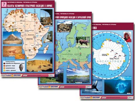 """Комплект таблиц по географии """"Материки и океаны, регионы и страны"""" - фото 59151"""