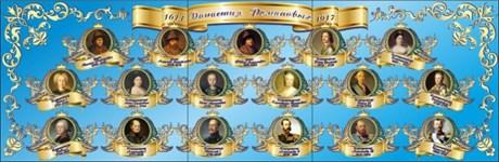Стенд Династия Романовых - фото 59163
