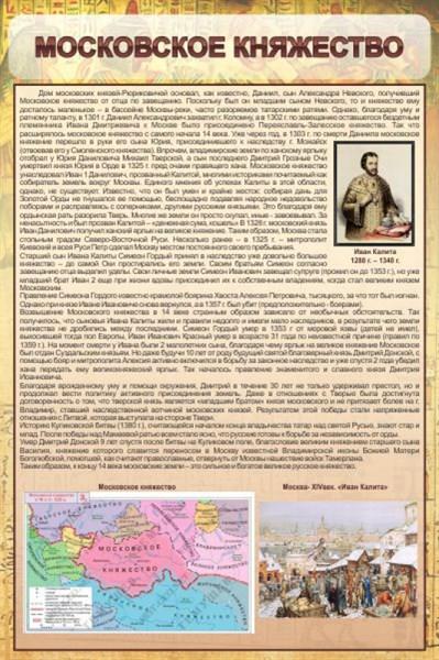 Стенд Московское княжество - фото 59177